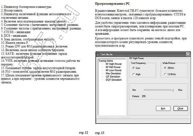 скачать инструкция для kenwood th-k4at на русском языке