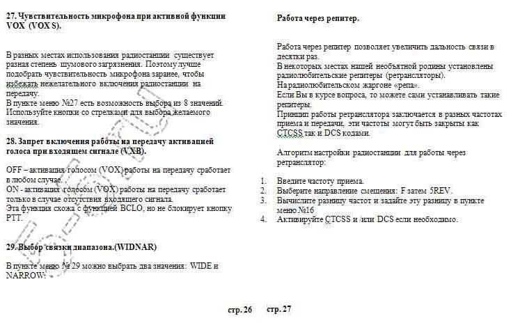 Tonfa Uv-985 Инструкция На Русском