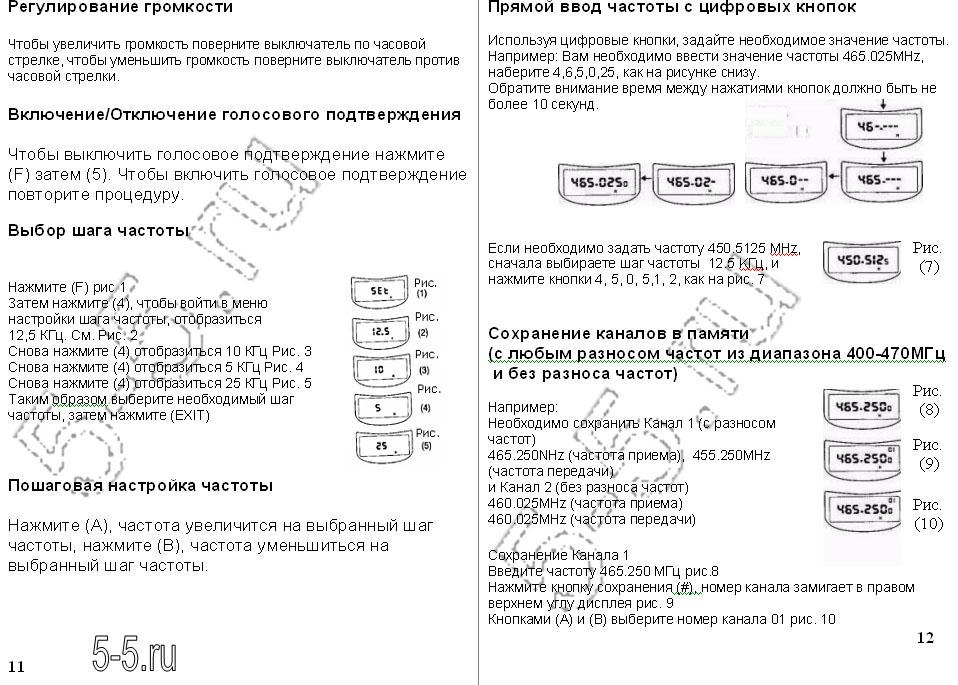Kenwood th k2at инструкция на русском скачать