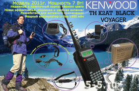 ������� ������������ Kenwood TH-K2AT MAX 7W BLACK VOYAGER, �� 7 ��, 136-174 ���, ������ 2013 - 2014 �., Li-Ion ����������� 2400 ��� - ����������� ��������