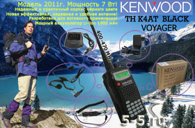 ������� ������������ Kenwood TH-K4AT MAX 7W BLACK VOYAGER, �� 7 ��, 400-470 ���, ������ 2014 �., Li-Ion ����������� 2500 ��� - ����������� ��������