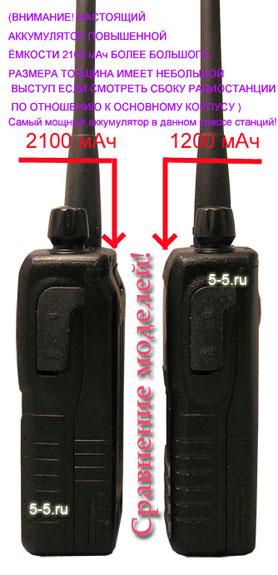 Сравнение аккумулятора Kenwood TH F5 2100 Мач и 1200 Мач