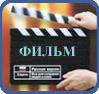 рации для организации съёмочного процесса